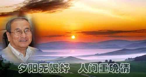 夕阳晚晴18集 - 李家庭 - 网络自有真情在,丹心谱出翰墨香。