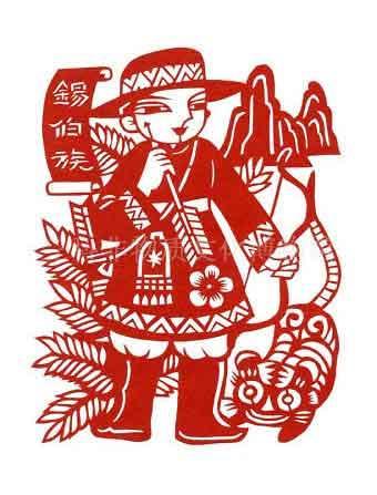 中国56个民族全套剪纸 5