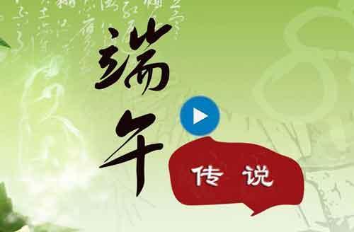 【视频】端午节的传说与习俗图片